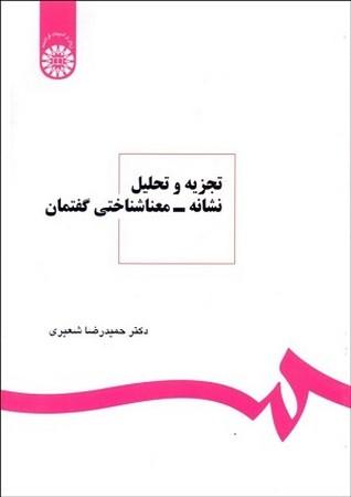 تجزيه و تحليل نشانه - معنا شناختي گفتمان / 1050