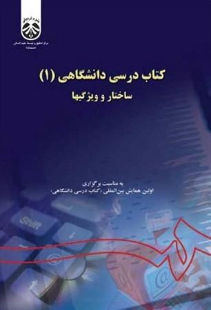 كتاب درسي دانشگاهي 1 ساختار و ويژگيها  / علوم تربيتي كد 1060