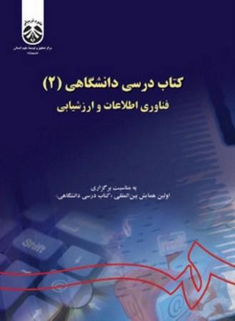 كتاب درسي دانشگاهي 2 فناوري اطلاعات و ارزشيابي / علوم تربيتي كد 1061