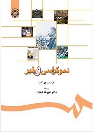 دموكراسي و خبر / علوم اجتماعي / 1069