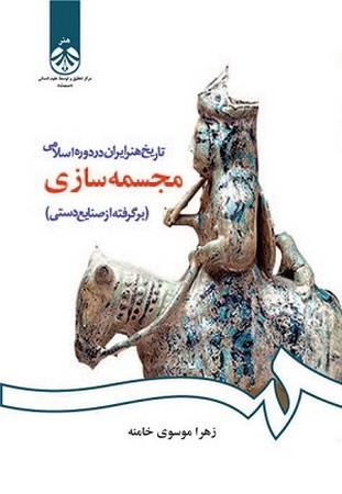 تاريخ هنر ايران در دوره اسلامي مجسمه سازي / هنر 1084