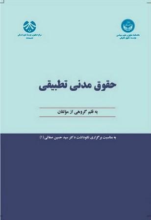 حقوق مدني تطبيقي / حقوق كد 1091