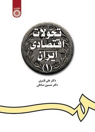 تحولات اقتصادي ايران 1 / اقتصاد 1098