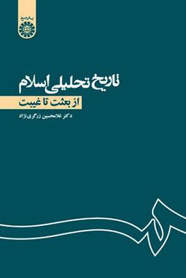 تاريخ تحليلي اسلام از بعثت تا غيبت/تاريخ/1105