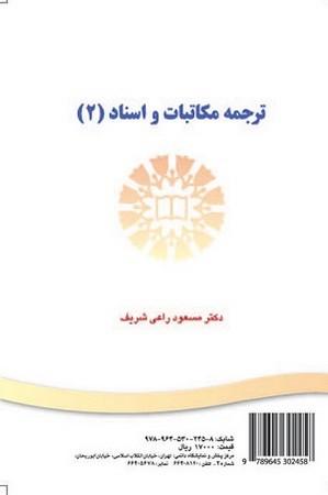 ترجمه مكاتبات و اسناد 2 / 1166