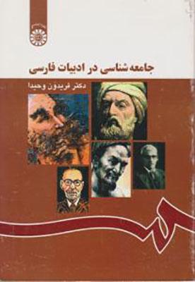 جامعه شناسي در ادبيات فارسي / علوم اجتماعي 1167