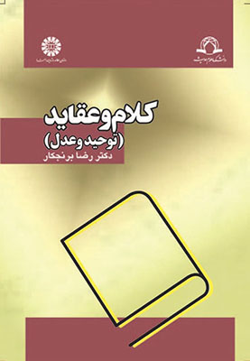 كلام و عقايد (توحيد و عدل)فلسفه/ 1170