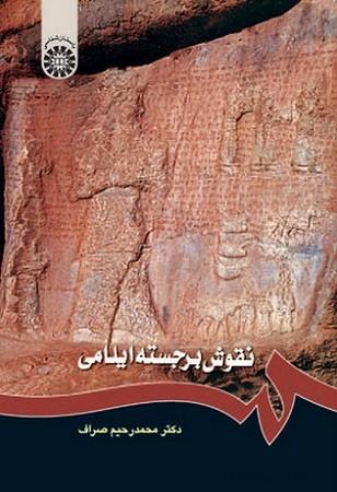 نقوش برجسته ايلامي / باستان شناسي 1211