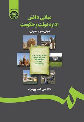 مباني دانش اداره دولت و حكومت/مديريت/1217