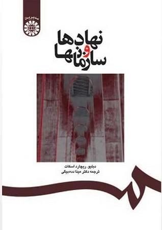 نهادها و سازمانها/مديريت/1220