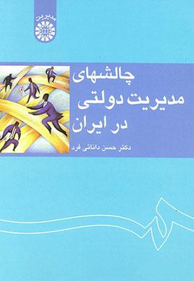 چالشهاي مديريت دولتي در ايران / مديريت كد 1233