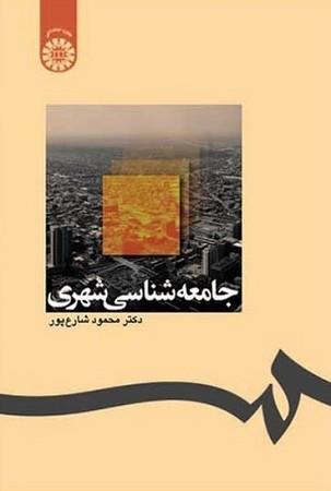 جامعه شناسي شهري /علوم اجتماعي/1238
