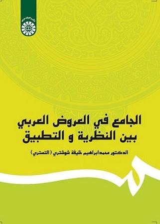 الجامع في العروض العربي بين النظريه و التطبيق / زبان و ادبيات عربي كد 1251