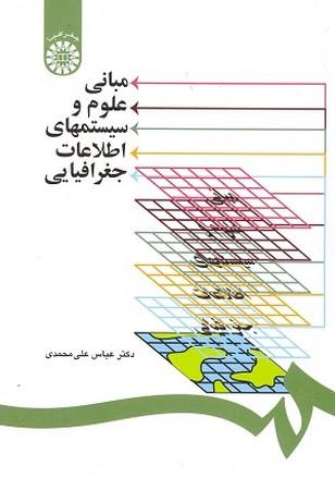 مباني علوم و سيستم هاي اطلاعات جغرافيايي / جغرافيا كد 1253