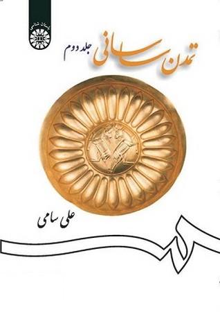 تمدن ساساني جلد 2 / تاريخ كد 1257