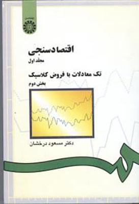 اقتصادسنجي: تك معادلات با فروض كلاسيك (بخش اول)