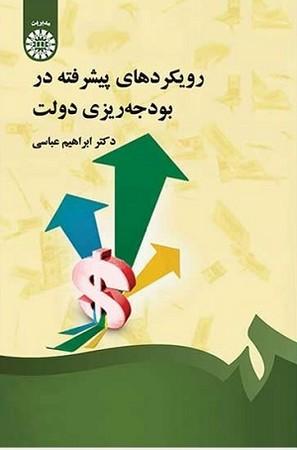 رويكردهاي پيشرفته در بودجه ريزي دولت / مديريت كد 1334