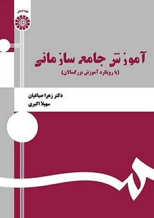 آموزش جامع سازماني/علوم تربيتي/1335