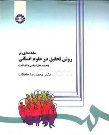 مقدمه اي بر روش تحقيق در علوم انساني/دروس عمومي/ 279