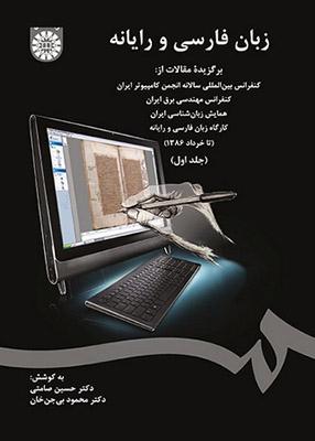 زبان فارسي و رايانه جلد 1 / كامپيوتر كد 1341