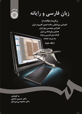 زبان فارسي و رايانه جلد 2 / كامپيوتر كد 1342
