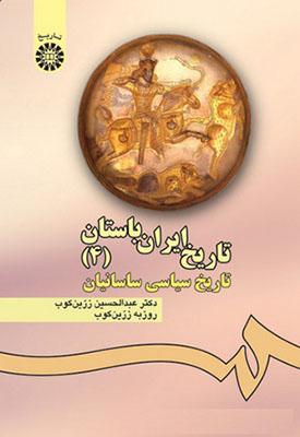 تاريخ ايران باستان 4 / تاريخ 476