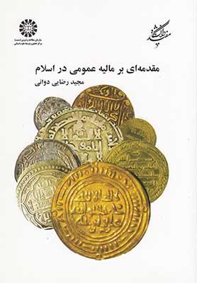 مقدمه اي بر ماليه عمومي در اسلام / اقتصاد 1348