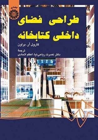 طراحي فضاي كتابخانه / كتابداري كد 1349