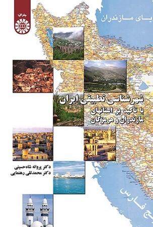 شهرشناسي تطبيقي ايران / جغرافيا كد 1352