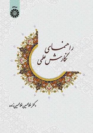 راهنماي نگارش علمي / زبان و ادبيات فارسي 1384