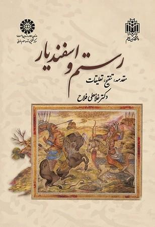 رستم و اسفنديار مقدمه تنقيح تعليقات /زبان و ادبيات فارسي/1405