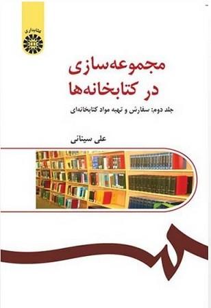 مجموعه سازي در كتابخانه ها ج 2 / كتابداري كد 262