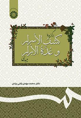 برگزيده كشف السرار و عده البرار ميبدي / زبان و ادبيات فارسي 127