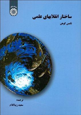 ساختار انقلاب هاي علمي/فلسفه و كلام/1422