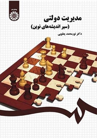 مديريت دولتي(سير انديشه هاي نوين)/مديريت/1436