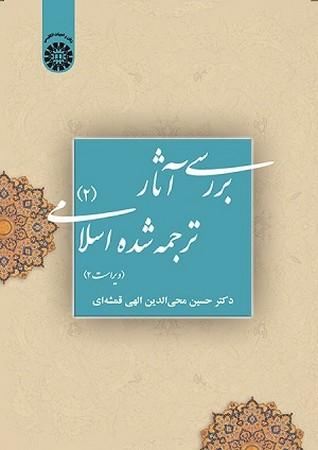 بررسي آثار ترجمه شده اسلامي 2/الهي قمشه اي/39