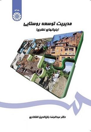 مديريت توسعه روستايي / جغرافيا كد 1450