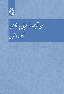 فن ترجمه از عربي به فارسي / 1456