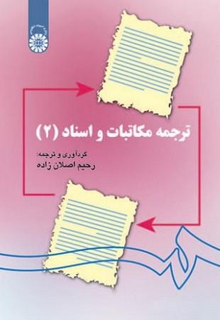ترجمه مكاتبات و اسناد 2 /1141