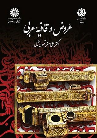 عروض و قافيه عربي / زبان و ادبيات عربي كد 1499