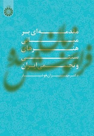 مقدمه اي بر مباني هنرهاي سنتي و تجسمي ايران / هنر كد 1502