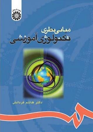 مباني نظري تكنولوژي آموزش/علوم تربيتي/68