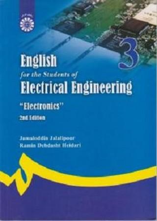انگليسي مهندسي برق الكترونيك/1226
