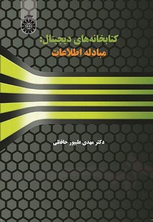 كتابخانه هاي ديجيتال : مبادله اطلاعات / كتابداري كد 1506