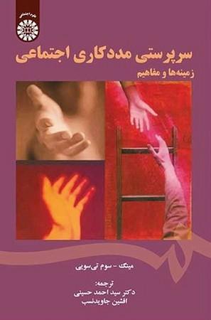 سرپرستي مددكاري اجتماعي/علوم اجتماعي/1507
