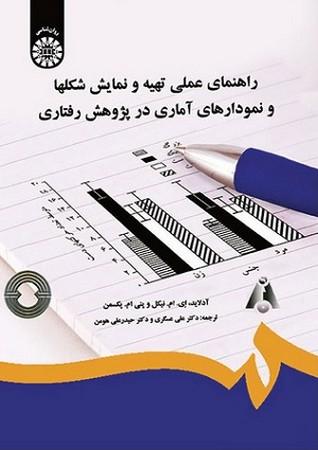 راهنماي عملي تهيه و نمايش شكلها و نمودارهاي آماري در پژوهش رفتاري/روان شناسي/1525