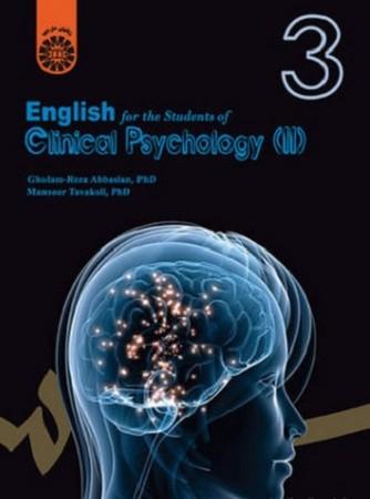 انگليسي روانشناسي باليني2/زبانهاي خارجي/1526