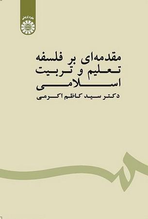 مقدمه اي بر فلسفه تعليم و تربيت اسلامي/علوم تربيتي/1539