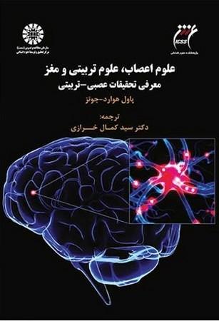 علوم اعصاب علوم تربيتي و مغز/1545