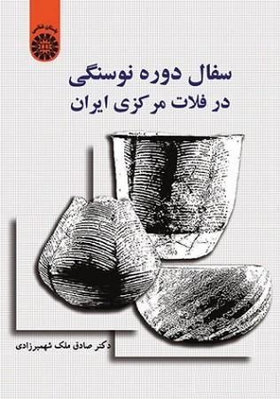 سفال دوره نوسنگي در فلات مركزي ايران / باستان شناسي كد 1552
